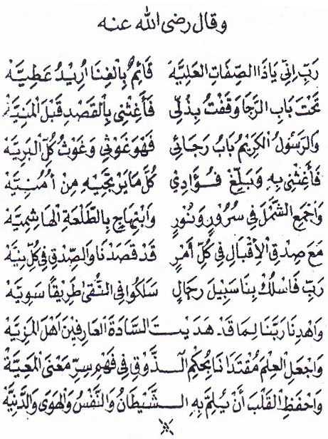 Robbi Inni Ya Dzashshifatil 'Aliyyah | Lirik Qasidah