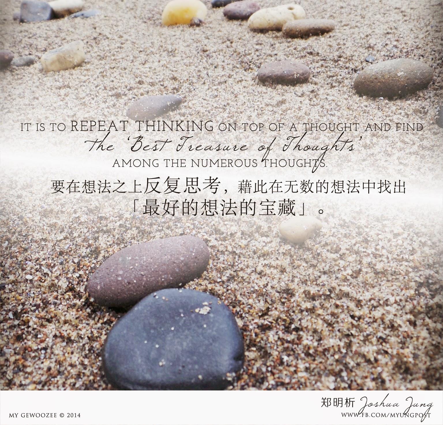 郑明析,摄理,月明洞,石头,沙,思考,想法,宝藏,Joshua Jung, Providence, Wolmyeong Dong, rock, sand, thoughts, treasure