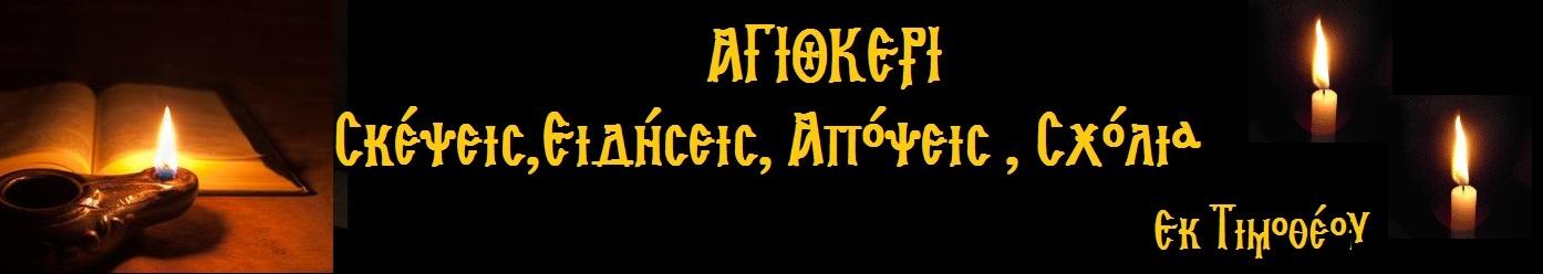 Αγιοκέρι