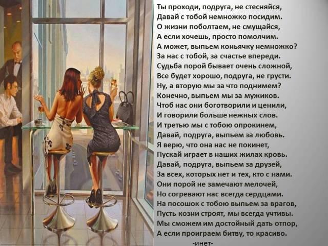 Шуточные стихи о друге