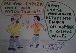 Ούτε μια αυτοκτονία με ΣΥΡΙΖΑ !!