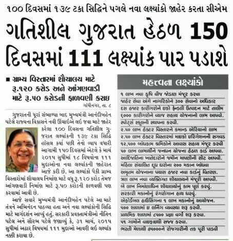 Gatishil Gujarat Part-2 Announced By Gujarat Government
