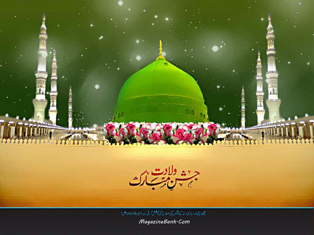 Jashan Eid Milad Un Nabi Mubarak Wallpapers Photos