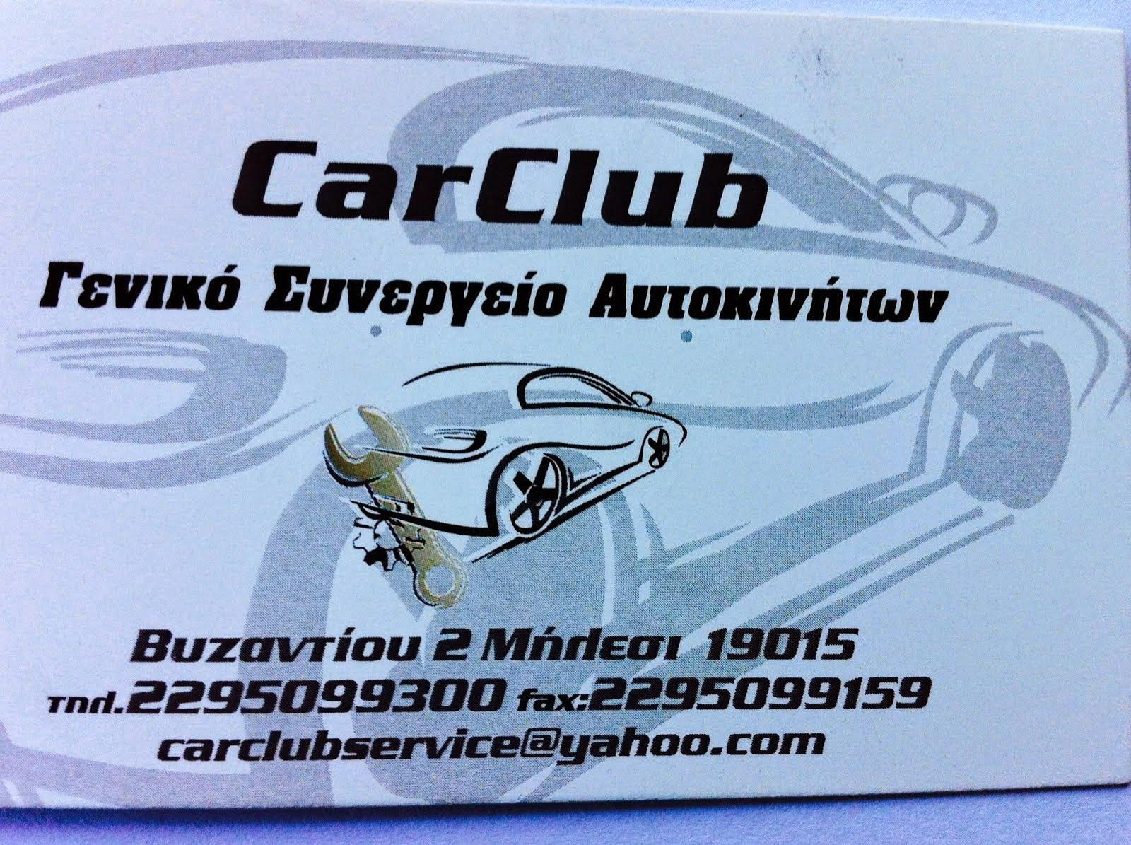 CAR CLUB SERVICE
