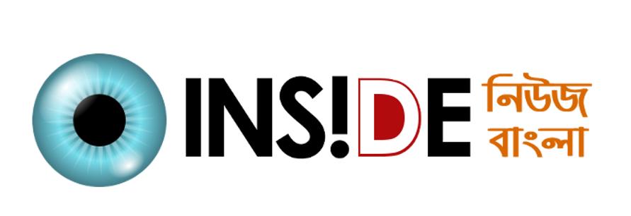 Inside News Bangla | ইনসাইড নিউজ বাংলা