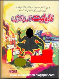 Qadianiat Os Bazar Me by Mateen Khalid PDF