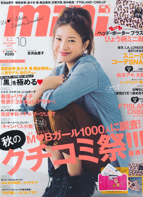 mini (ミニ) 2012年10月号【表紙】 吉高由里子 Yuriko Yoshitaka japanese fashion magazine scans