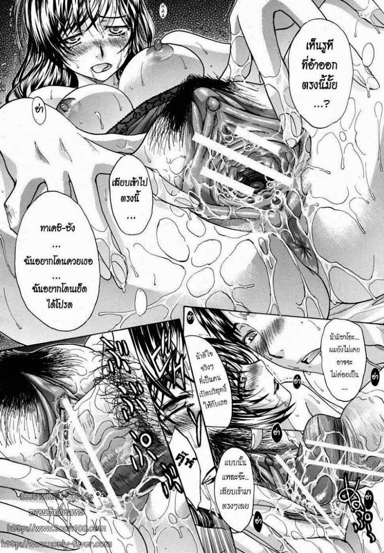 คุณน้าที่รัก 1 - หน้า 16