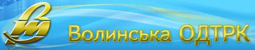 ВОДТРК