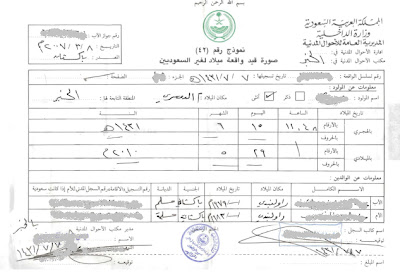 saudi birth certificate