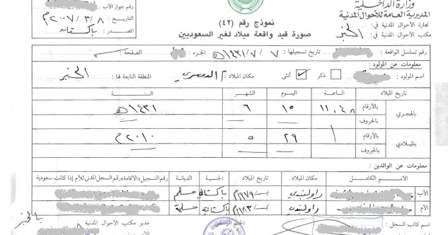 Guide for foreigners in saudi arabia birth certificate yelopaper Image collections