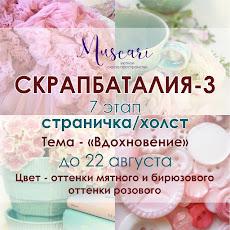 VII этап СКРАПБАТАЛИИ-3