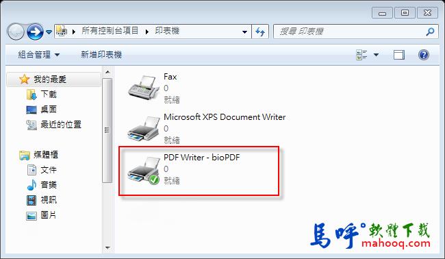 Office 文件轉PDF檔工具軟體 PDF Writer,好用的文件、圖片轉PDF檔軟體