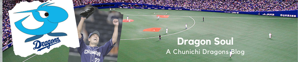Dragon Soul - A Chunichi Dragons Fan Blog