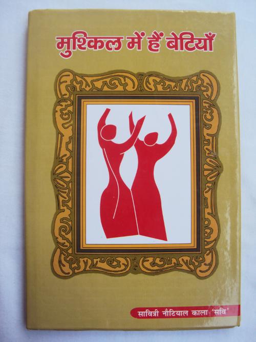 २००८ में प्रकाशित कविता संग्रह