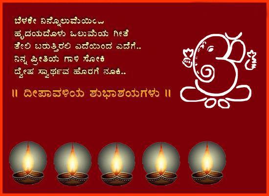 Diwali cards kannada greetings deepawali