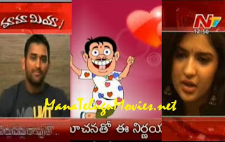 Deeksha Seth & Dhoni in MamaMiya Comedy