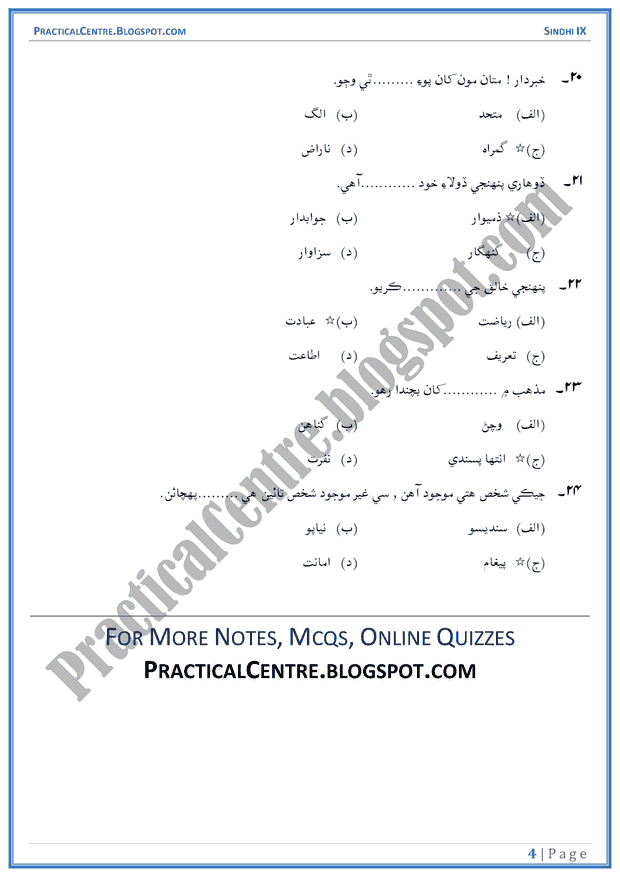 khutbah-hajjatul-wida-multiple-choice-questions-sindhi-notes-9th