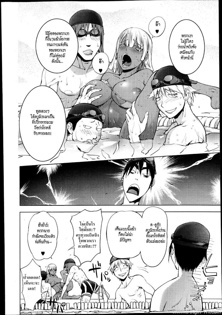 เอาครูสาวที่สระน้ำ - หน้า 14