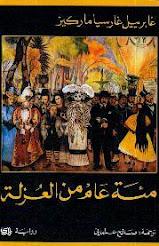 رواية مائة عام من العزلة..لغابرييل غارسيا ماركيز