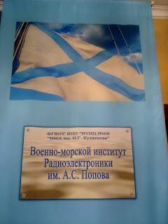 ВМИРЭ Попова