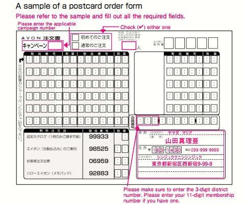 for avon members - how to place orders | goldxtreme team kapamilya, Invoice templates