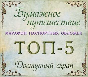 я в ТОПе-5 целых 5 раз!!!!