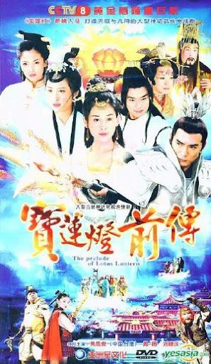 Bảo Liên Đăng Tiền Truyện - Lotus Lantern Prequel