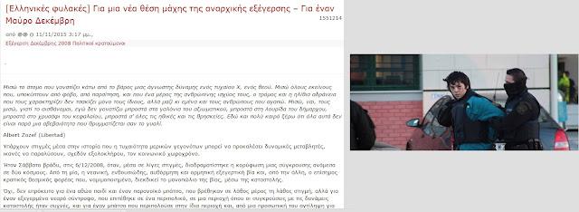 """""""Δικαιώματα"""" στους τρομοκράτες; Ανακοίνωση μέσα από τις φυλακές στέλνει ο Νίκος Ρωμανός, καλώντας τους συντρόφους του να κάψουν την χώρα προκαλώντας έναν """"Μαύρο Δεκέμβρη""""."""