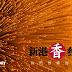 【嘉義新港●回嘉真好●景點】香故事,新港香藝文化園區