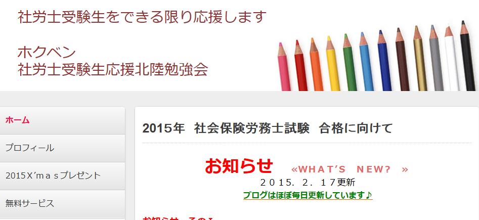 http://hokuben.jimdo.com/有料サービス-1/全国メール会員/