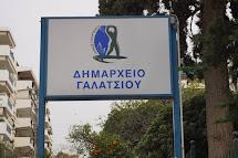 Ανακοίνωση Δήμου Γαλατσίου για την προετοιμασία έναρξης του «Μητρώου Πολιτών»