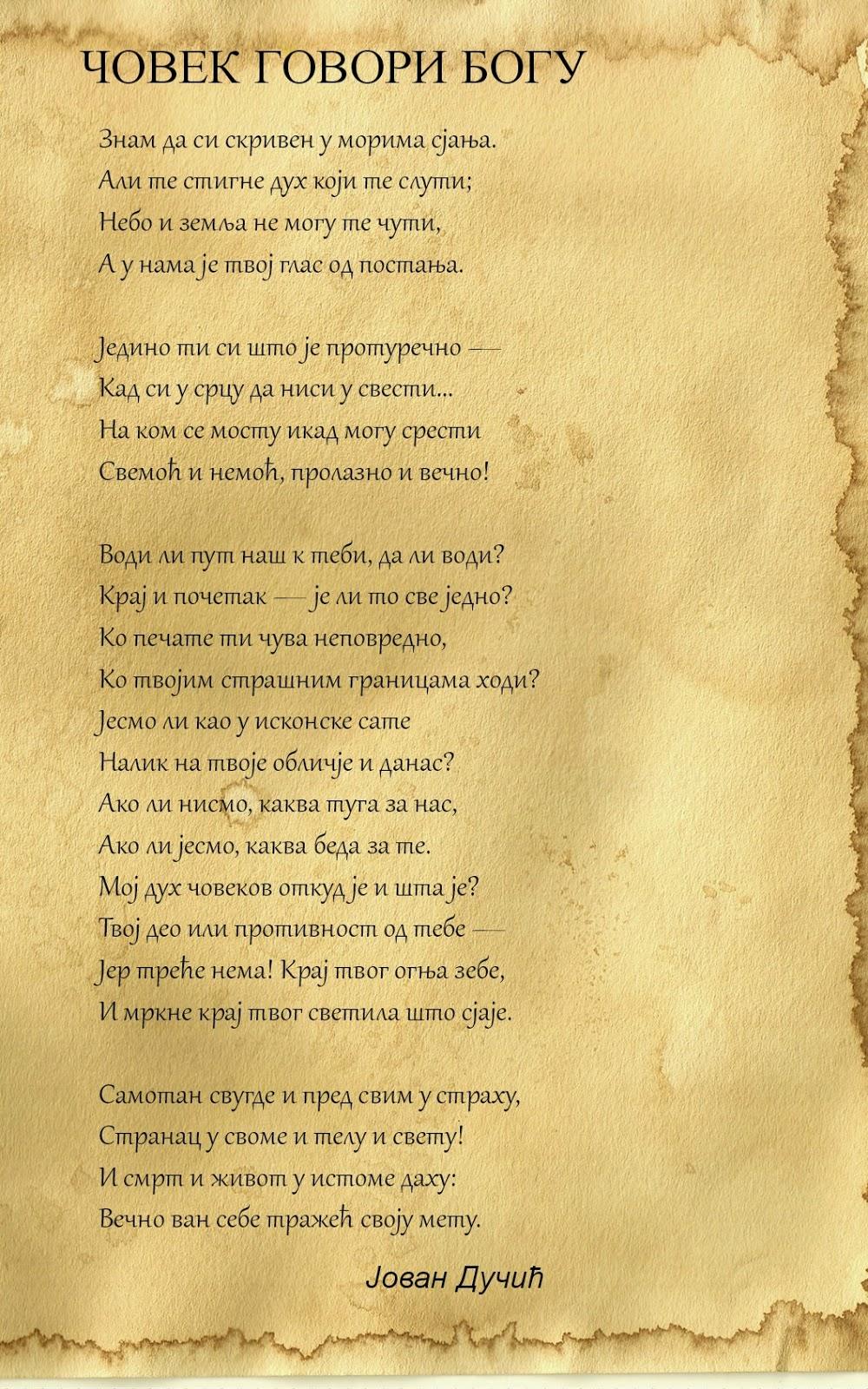 Jovan Ducic Pesme - Covek govori Bogu