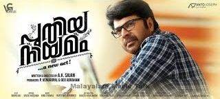 Puthiya Niyamam Official Trailer Malayalam Movie news I mammootty & Nayanthara