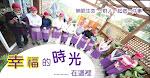 2012典藏歡喜心 : 園區懇親餐首航-MTV分享篇