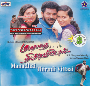 Manathai Thirudivittai - CD / Album Cover