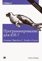 книга «Программирование для iOS 7. Основы Objective-C, Xcode и Cocoa»