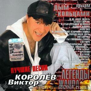 KOROLEV FONT FREE