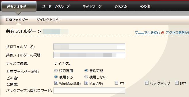 LinkStation : 共有フォルダ―の設定 ごみ箱を使用する設定になっているかどうかをチェックできる