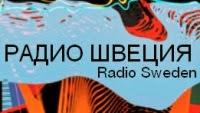 Шведское радио