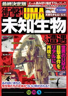 衝撃!未知生物-UMA-との遭遇