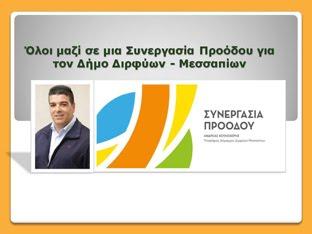 Ανδρέας Κουλοχέρης υποψήφιος Δήμαρχος Δήμου Διρφύων Μεσσαπίων