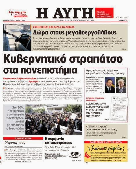 "Eφημερίδα ""Η ΑΥΓΗ"" για να είμαστε μέσα στα πράγματα"