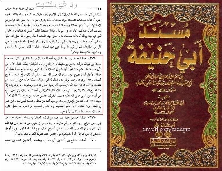 sejarah singkat imam hanafi, biografi imam hanafi, profil imam hanafi, sejarah imam hanafi, sejarah imam hadits, sejarah imam fiqh
