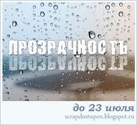 "+++""Прозрачное"" задание до 23/07"