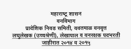 Vanavibhag Bharti 2014 Yeotmal