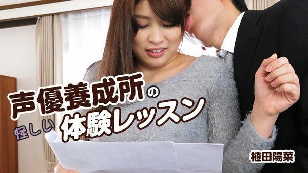 Heyz 0864 – Haruna Ueda