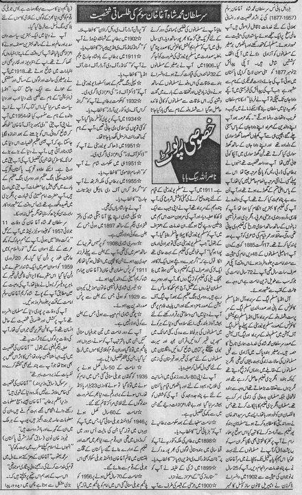 سر سلطان محمد شاہ کی طلسماتی شخصیت, Columns of Nasir Ullah Baig, Sadae Gilgit, Ismaili, Aga Khan 3, profile of Agha Khan sir Sultan Muhammad Shah
