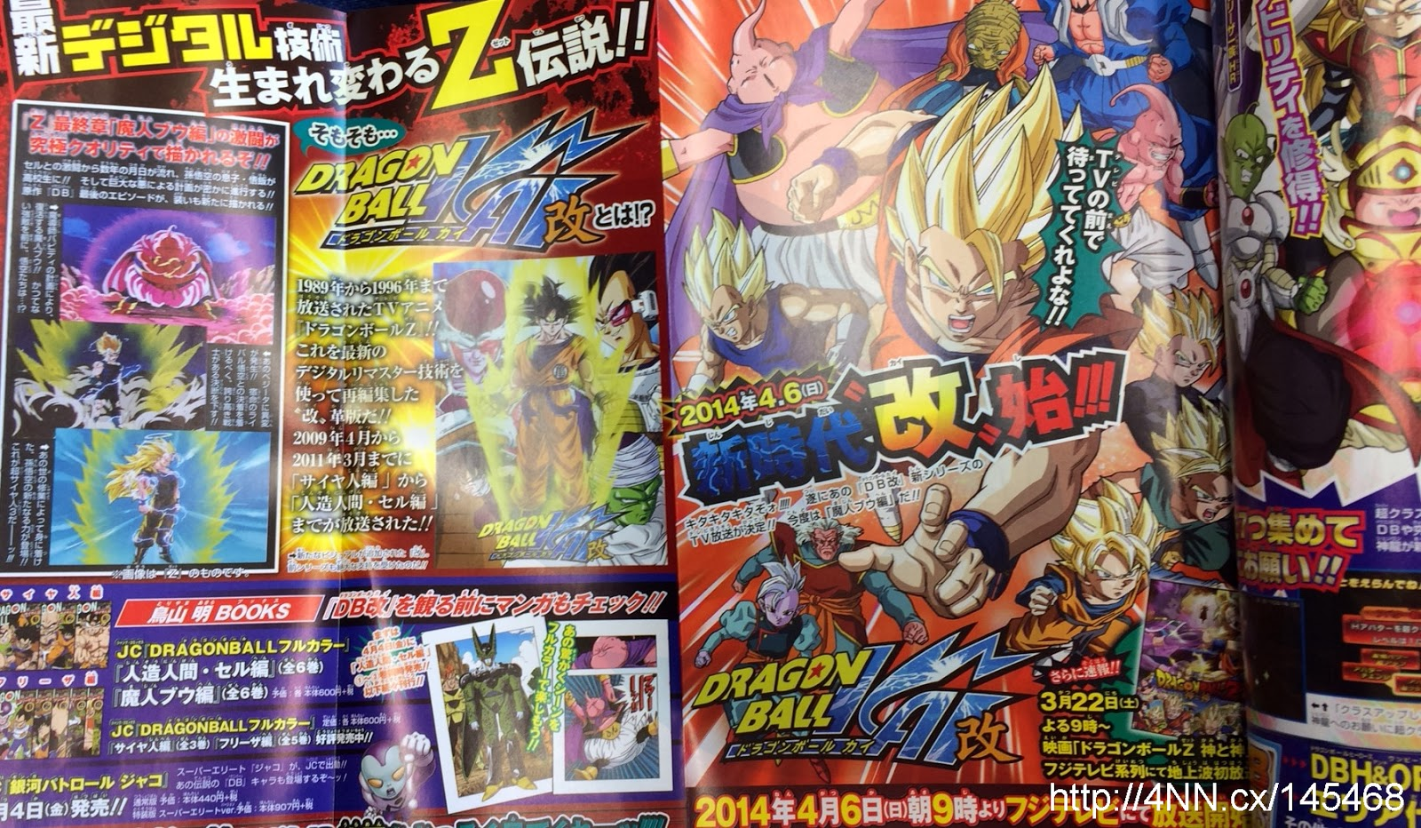 dragon ball z kai remake majin buu saga