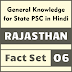 "Rajasthan GK Fact Set 06 - ""Geographical Location and Extent of the Districts of Rajasthan"" (राजस्थान के जिलों की भौगोलिक अवस्थिति एवं विस्तार)"